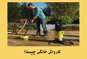 کارواش خانگی چیست؟