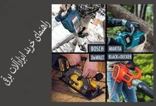 راهنمای خرید ابزارآلات برقی