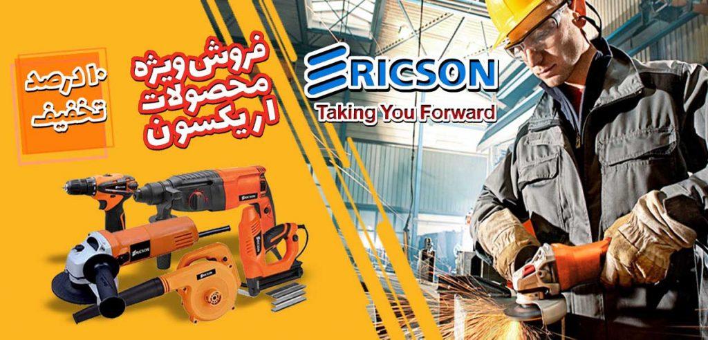 فروش ویژه ابزار اریکسون