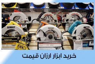 خرید ابزار ارزان قیمت