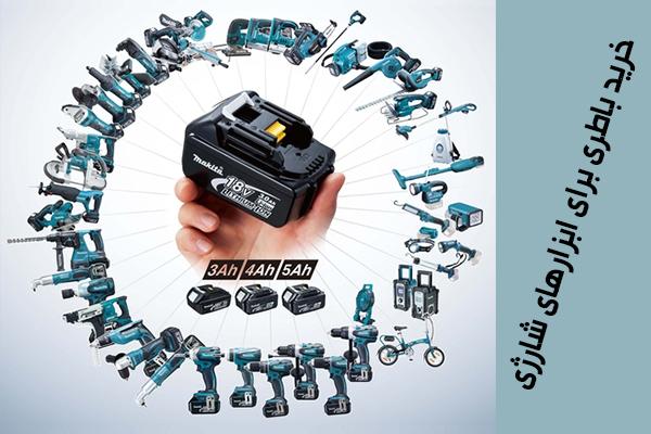 بهترین باتری برای ابزارهای شارژی