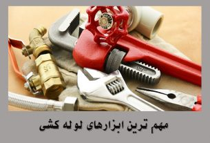مهم ترین ابزارهای لوله کشی