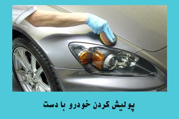 آموزش پولیش کردن خودرو با دست