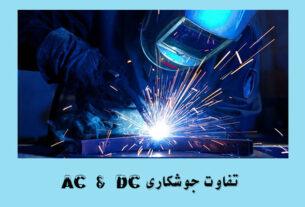 جوشکاری AC و DC چیست؟
