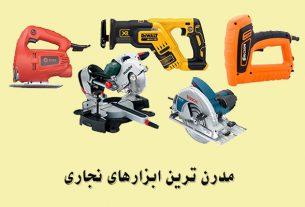 مدرن ترین ابزارهای نجاری