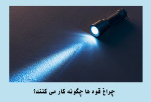 چراغ قوه چگونه کار می کند؟