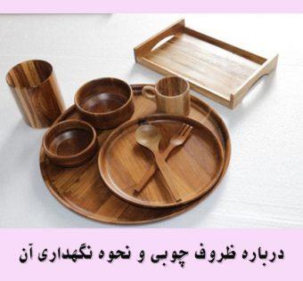 آموزش نگهداری از ظروف چوبی