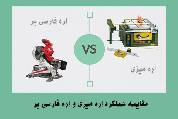 تفاوت اره میزی و اره فارسی بر
